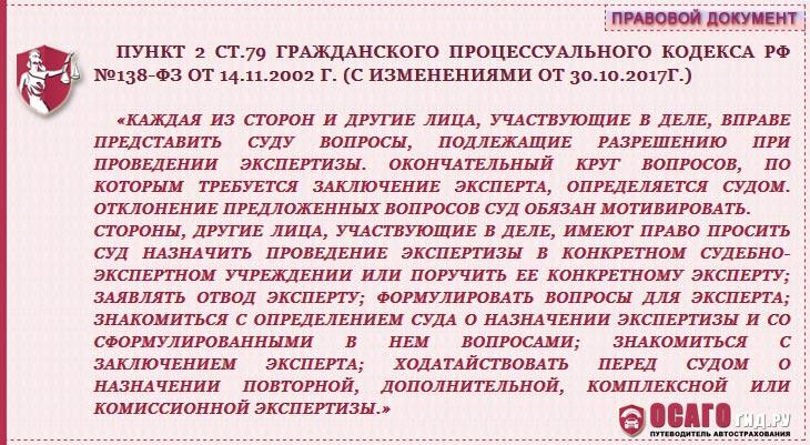 п.2 ст. 79 ГПК РФ №138-ФЗ
