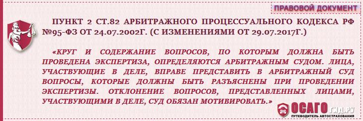 п.2 ст. 82 АПК РФ №95-ФЗ