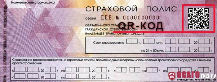novye-polisy-osago-s-1-yanvarya-2018-goda-2