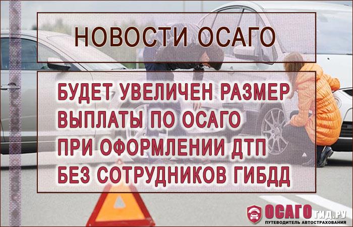 Увеличен размер выплаты по ОСАГО при оформлении ДТП без сотрудников ГИБДД