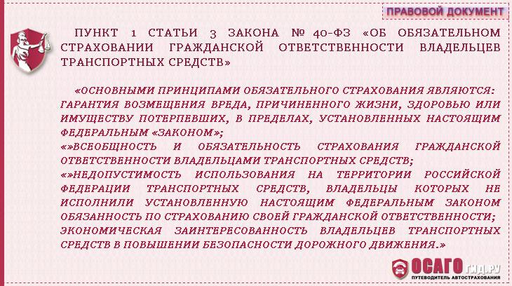 пункт 1 статьи 3 закона №40-ФЗ