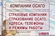 Страхование ОСАГО в Ноябрьске